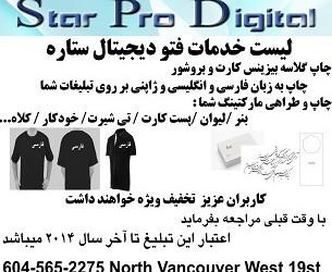 STAR PRO