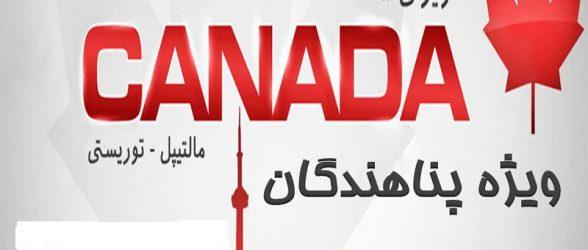 «توریست»های ایرانی سرانجام در صدر جدول «متقاضیان پناهندگی» کانادا قرار گرفتند!